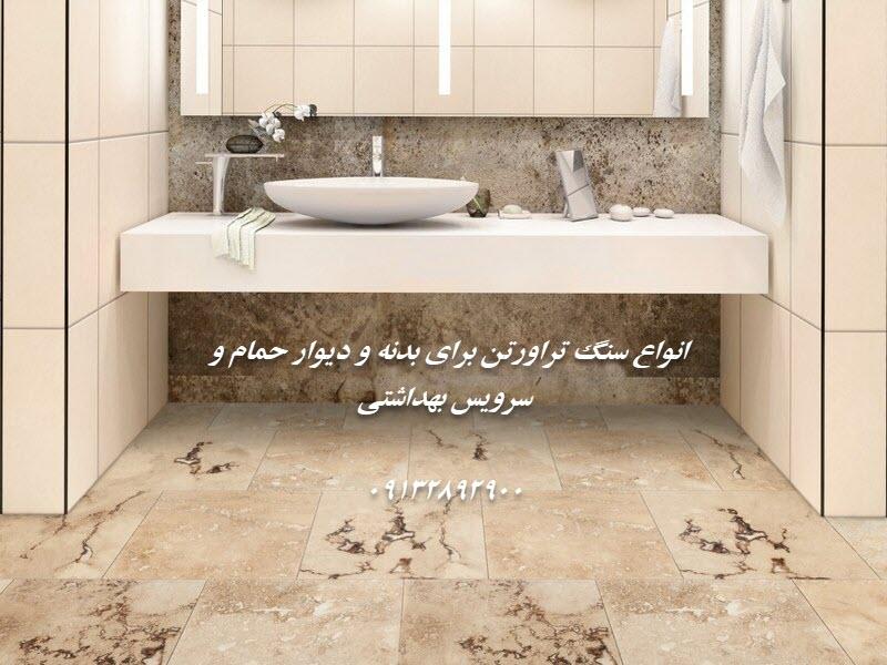 سنگ تراورتن در حمام و سرویس بهداشتی